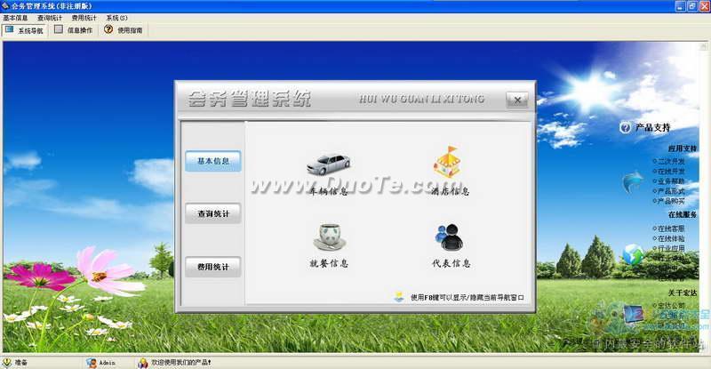 宏达会务管理系统下载