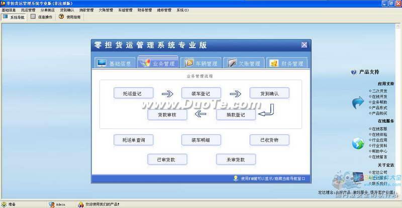 宏达零担货运管理系统下载