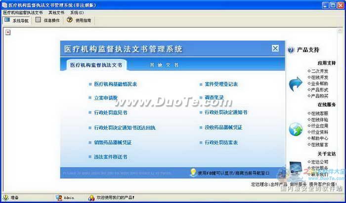 宏达医疗机构监督执法文书管理系统下载