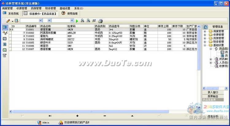 宏达诊所管理系统下载