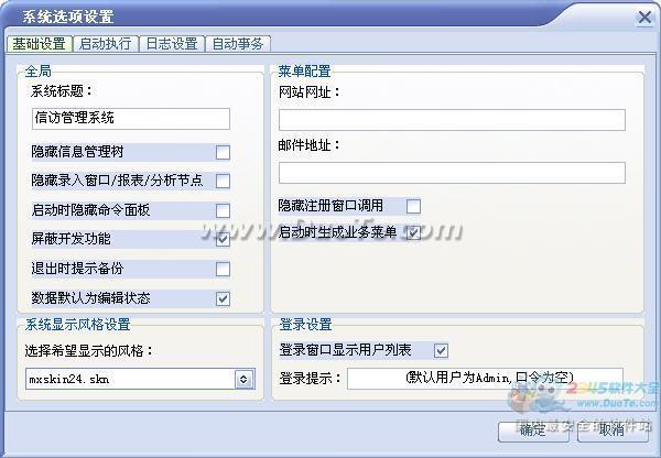 宏达信访管理系统下载