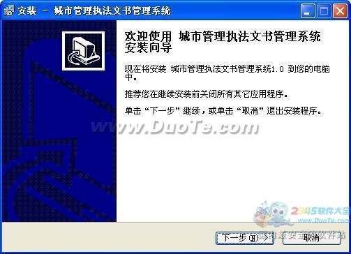宏达城市管理执法文书管理系统下载