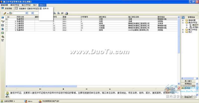 宏达施工许可证管理系统下载