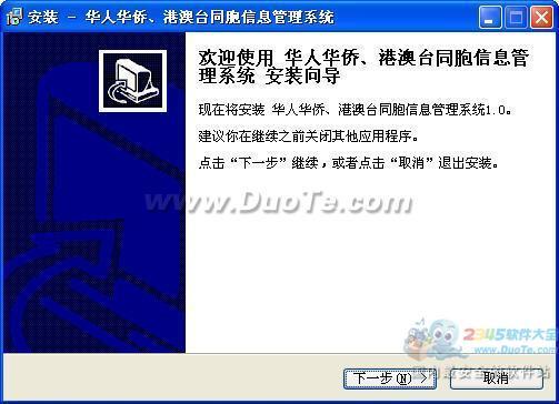 宏达华人华侨、港澳台同胞信息管理系统下载