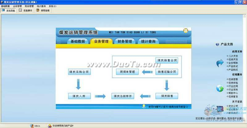 宏达煤炭运销管理系统下载
