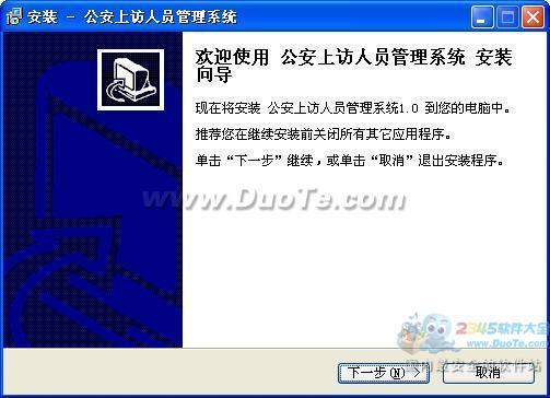宏达公安上访人员管理系统下载