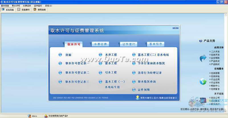 宏达取水许可与征费管理系统下载