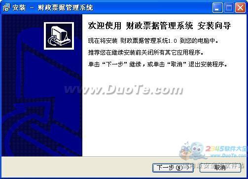 宏达财政票据管理系统下载