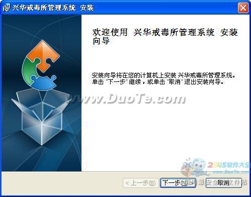 兴华戒毒所管理软件下载