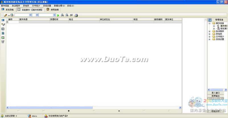 宏达城市建设执法文书管理系统下载