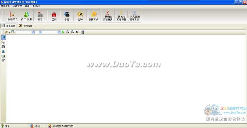 宏达保险业绩管理系统下载