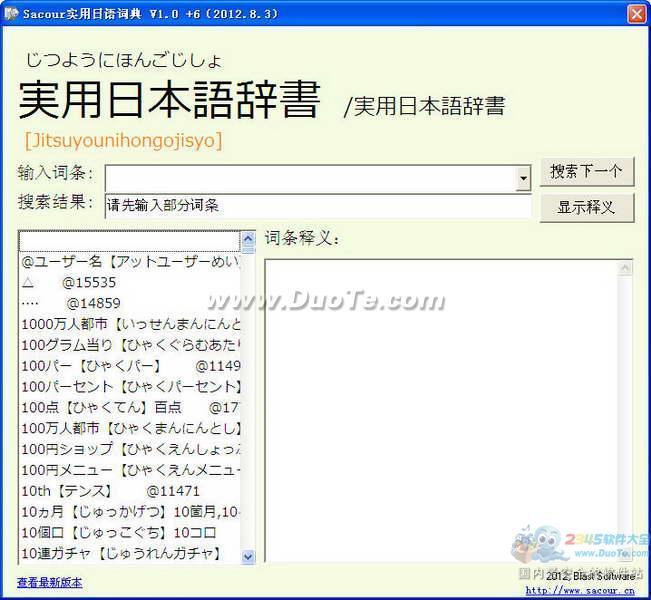 Sacour实用日语俚语词典下载