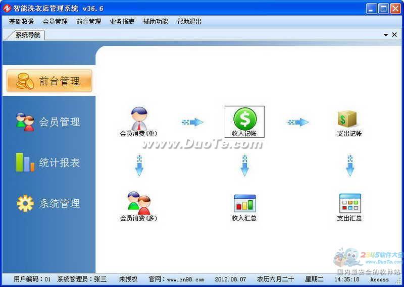 智能洗衣店管理软件下载