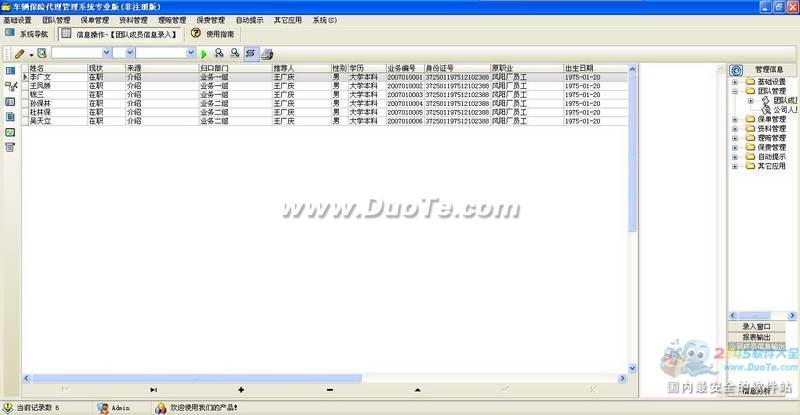 宏达车辆保险代理管理系统下载
