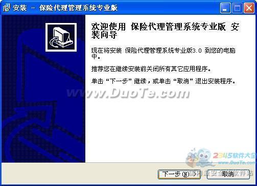 宏达保险代理管理系统下载