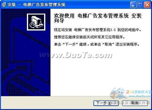 宏达电梯广告发布管理系统下载