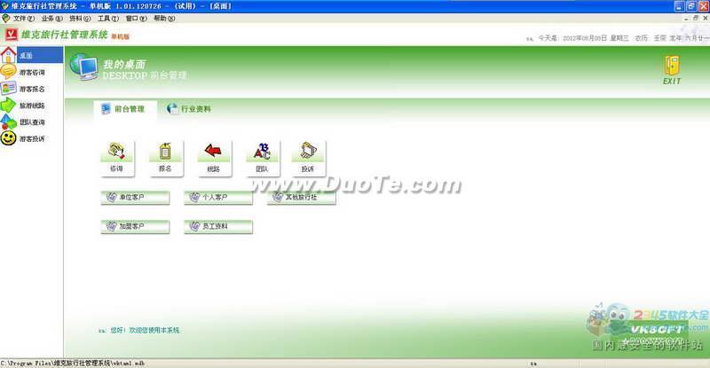 维克旅行社管理软件下载