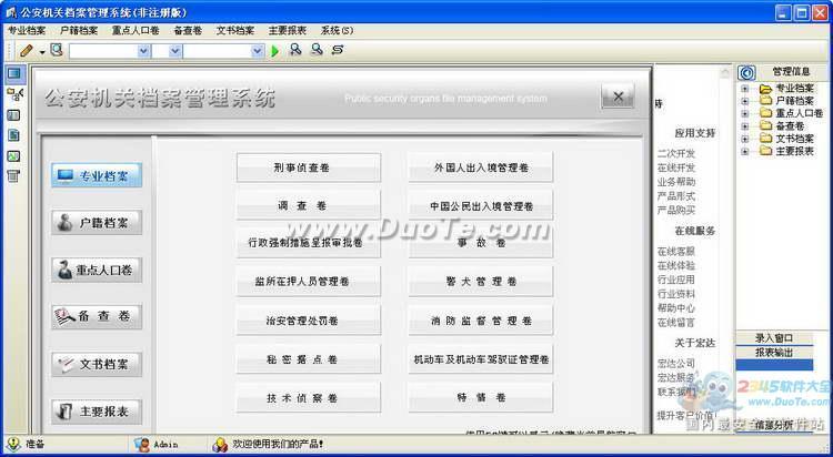 宏达公安机关档案管理系统下载