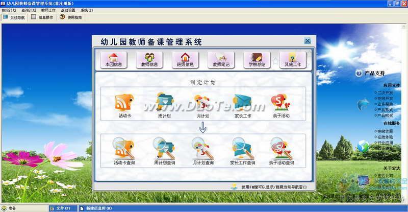 宏达幼儿园教师备课管理系统下载