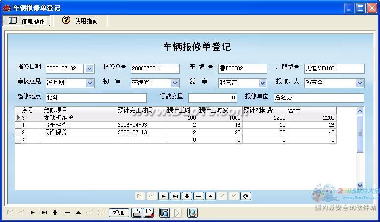 宏达车辆管理系统下载