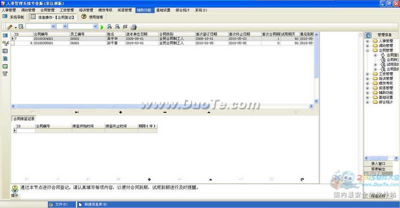 宏达人事管理系统下载