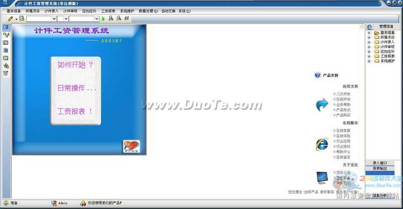 宏达计件工资管理系统下载