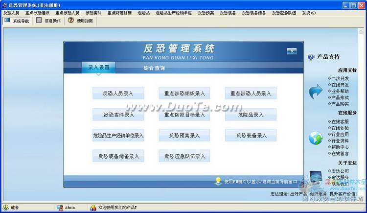 宏达反恐管理系统下载