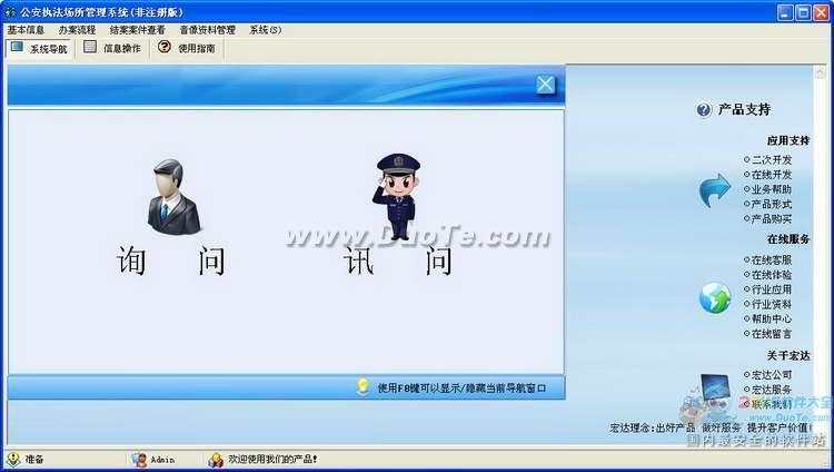 宏达公安执法场所管理系统下载