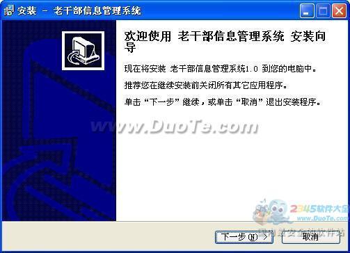 宏达老干部信息管理系统下载
