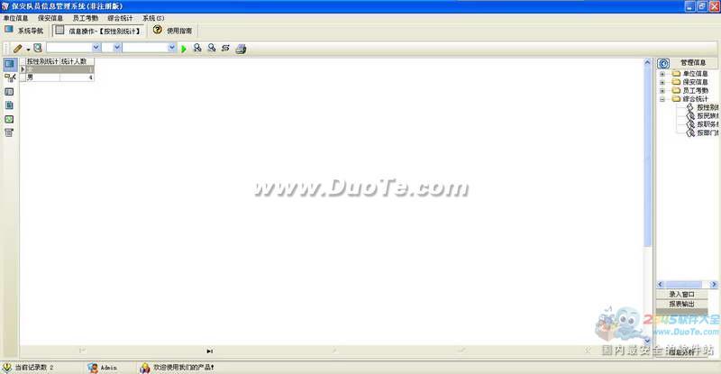 宏达保安队员信息管理系统下载