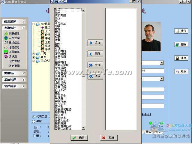 小骥会务管理系统下载