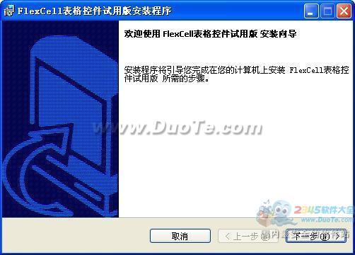 FlexCell表格控件下载