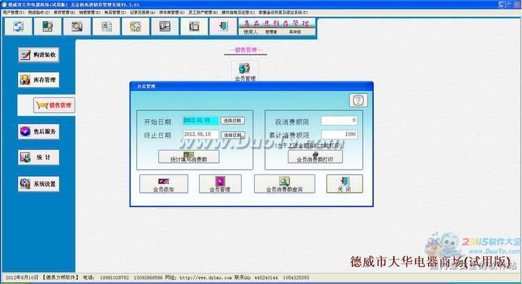 德易力明五金机电销售管理系统下载