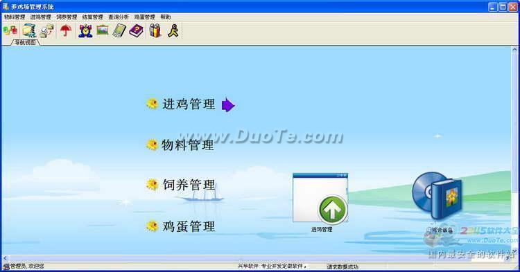 兴华蛋鸡饲养管理系统下载