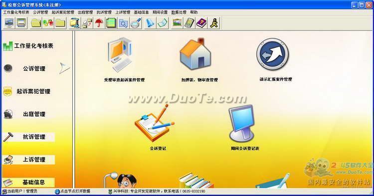 兴华检察公诉管理软件下载