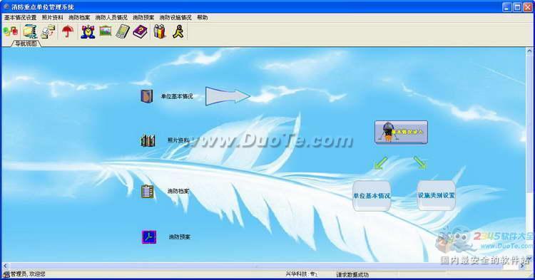兴华消防安全重点单位管理软件下载