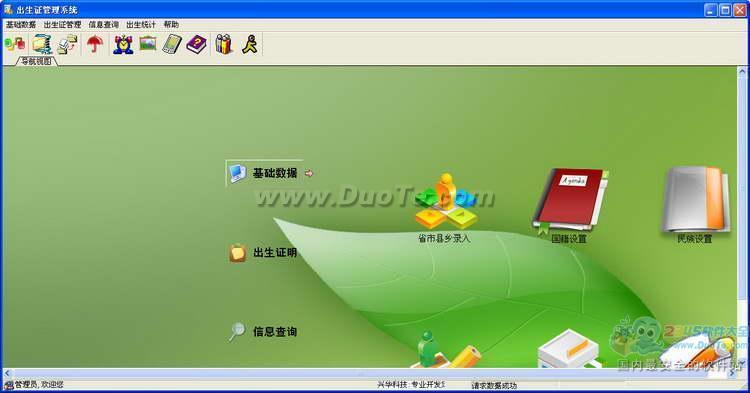 兴华出生证管理系统下载