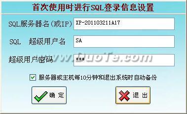 德易力明家家纺销售管理系统下载