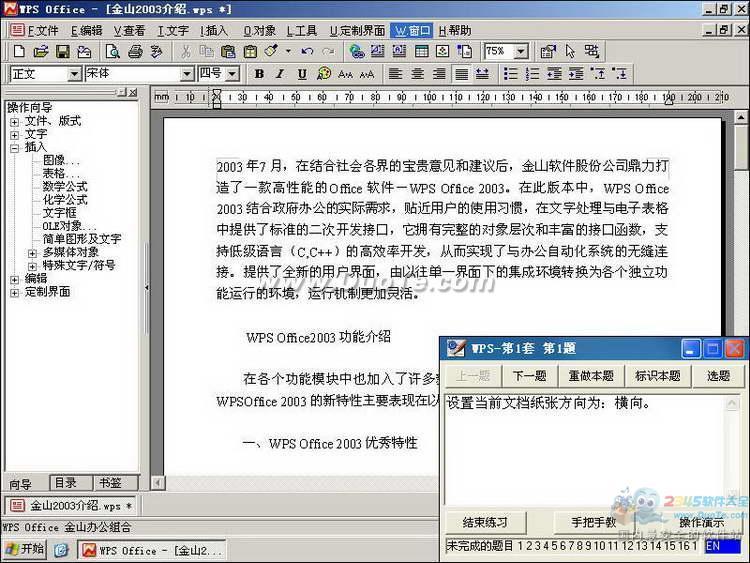 中星睿典全国职称计算机考试 (WPS Office)下载