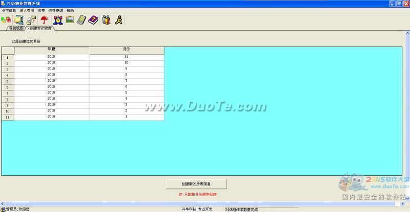 兴华物业收费管理软件下载