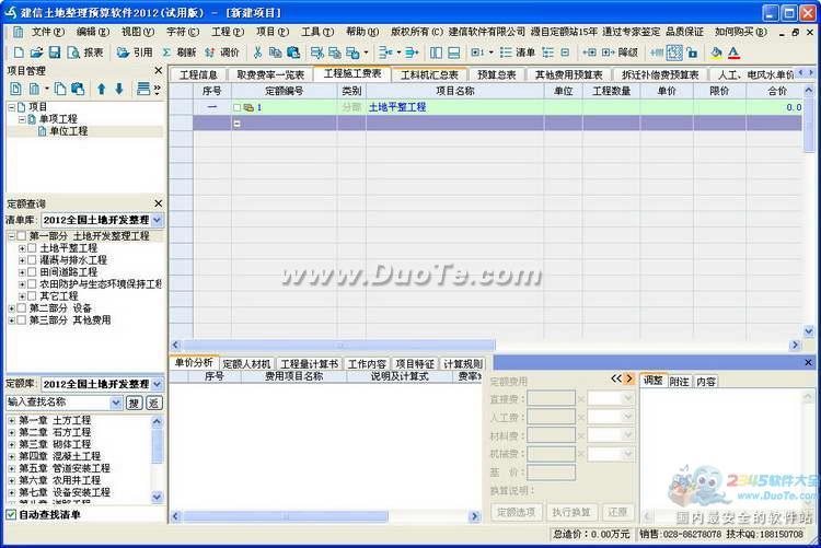 建信土地整理预算软件下载