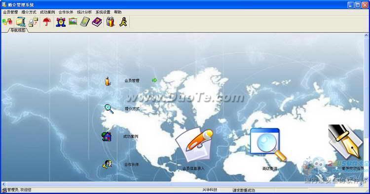 兴华婚介管理软件下载