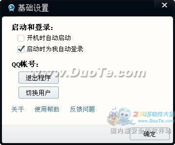 QQ视频桌面版下载