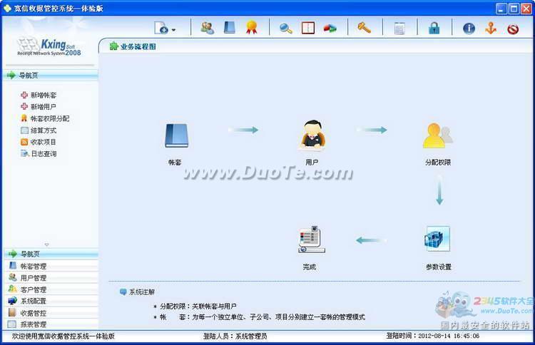 宽信收据管控系统下载