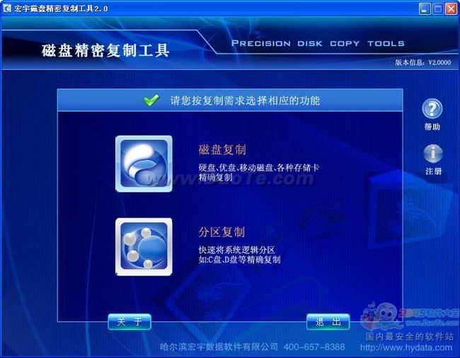 宏宇磁盘精密复制工具下载