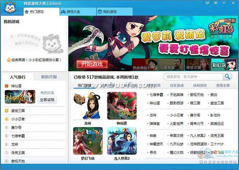 网页游戏大师下载