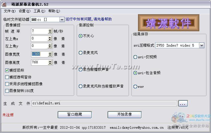 靖源屏幕录像机下载
