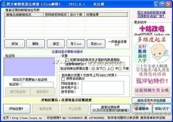图文21cn邮箱注册器下载