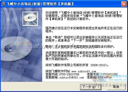飞蝶中小首饰店(收银)管理软件下载