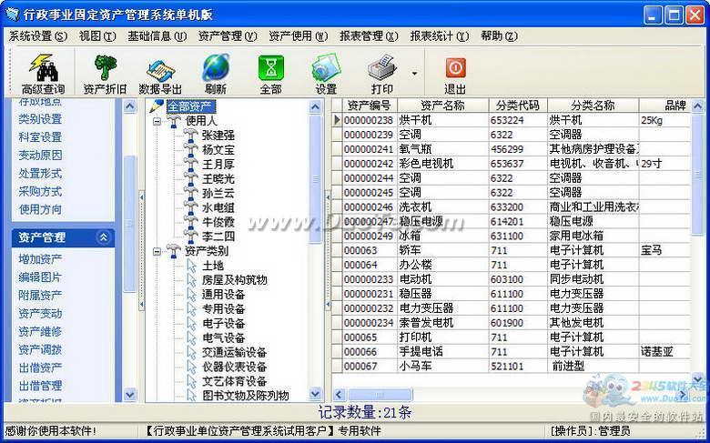 精锐行政事业单位固定资产管理系统下载